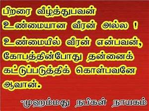 Anger Quotes. Q... Tamil Angry Quotes