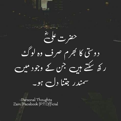 friendship quotes  urdu image  mehk malik   deep