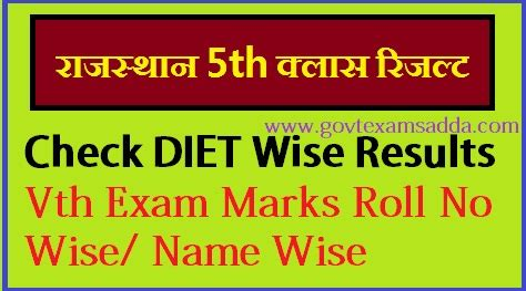rajasthan diet 5th class board result 2019 roll no name wise घ ष त