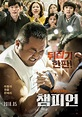Champion (Korean Movie) - AsianWiki