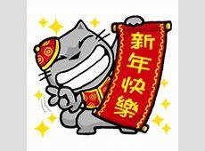 貓爪抓 新年特別抓 YabeLINE貼圖代購 台灣No1,最便宜高效率的代購網