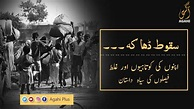 What happened on 16 Dec 1971? History of Pakistan | Fall ...