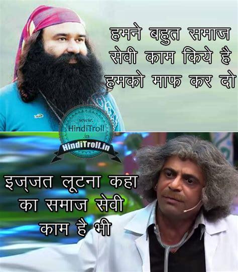 gurmeet ram rahim baba funny picture