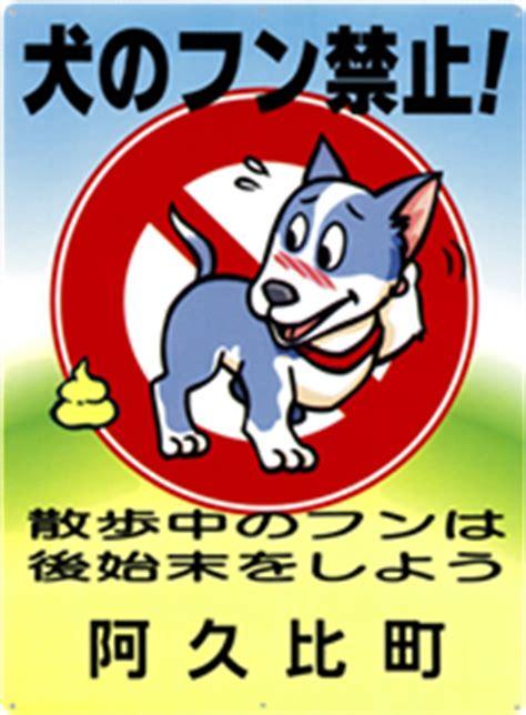 犬 の フン 対策