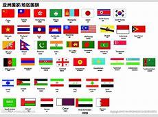 亚洲各国国旗_亚洲国家国旗_淘宝助理