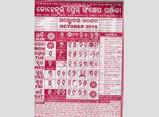 Kohinoor Odia Calendar 2019 PDF Download here Best Odisha