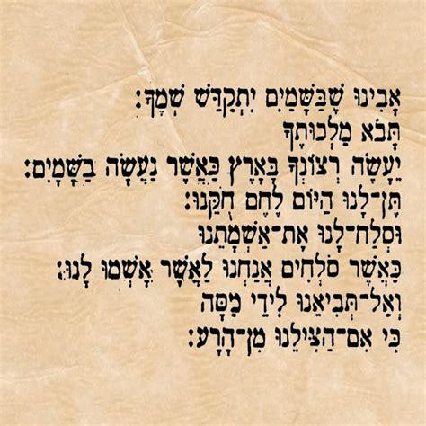 testo padre nostro sguardi nel logos padre nostro in lingua aramaica audio