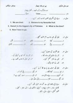 urdu worksheets images worksheets worksheets