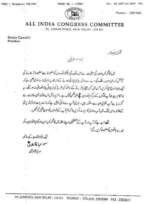 job application letter format  urdu informal letter