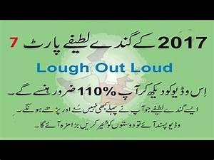 Dirty SMS / Jokes - Funny SMS in Urdu, Hindi & Englishگندے ...