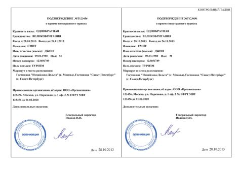 Invitation For A Russian Tourist Visa