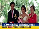 立法院長蘇嘉全嫁女兒 洋女婿曝光 - Yahoo奇摩新聞