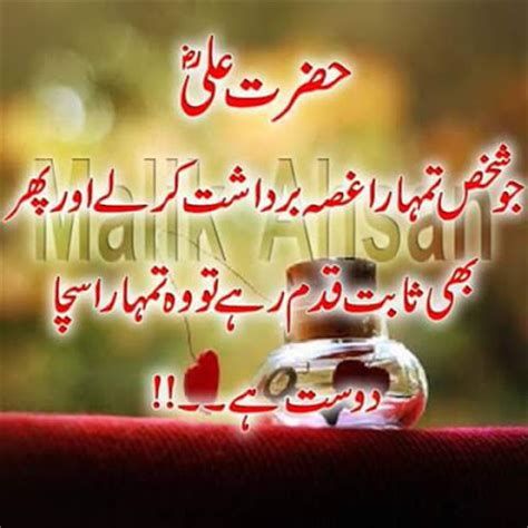 matlabi matlabi picture poetry urdu poetry bewafa poetry sad poetry