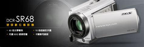 SONY SR68 硬碟攝影機- SONY DCR-SR68 數位硬碟攝影機 - SONY DCR-SR68 硬碟攝影機,SONY SR68硬碟數位攝影機,SONY SR68硬碟攝錄放影機 ...