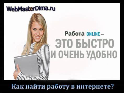 ishhu rabotu na domu adv1038 как найти работу в интернете на дому за 5 минут