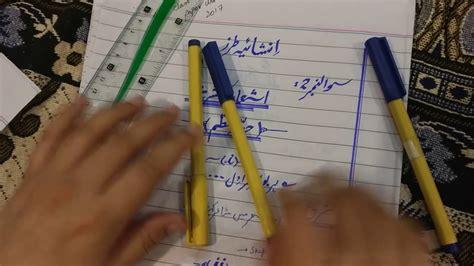 urdu paper   matric  class youtube