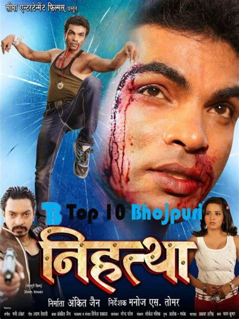 nihattha bhojpuri    poster top