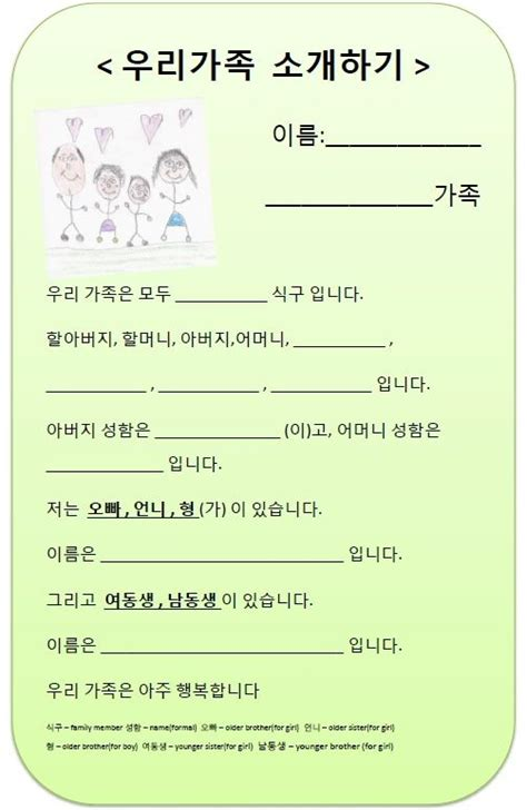 introducing  family korean writing worksheet