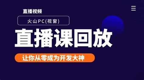 利快云火山PC(视窗)直播课-利快云视频课程