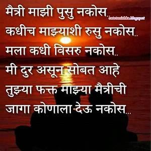 Maitri Majhi Ma... Marathi Tapori Quotes