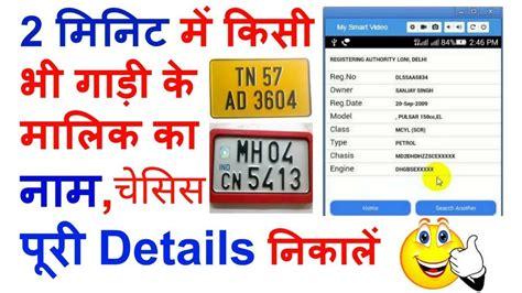 Find Car Type By Registration Number