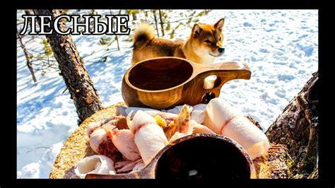 Дикая кухня  СТРОГАНИНА ИЗ РЫБЫ  Bushcraft Cooking