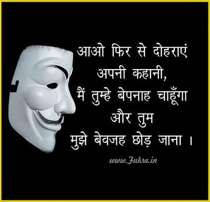 Dp Whatsapp Sad Hindi Quotes Latest Attitude
