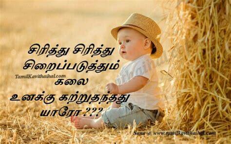 friendship tamil kavithai  natpu brother sister