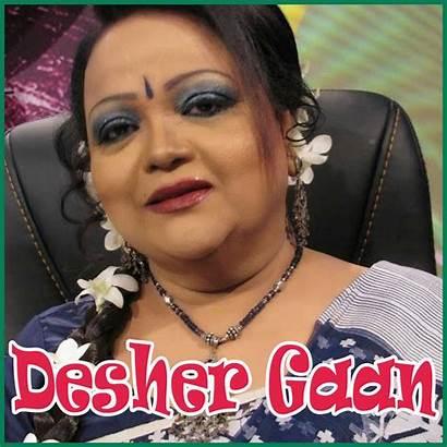 Gaan Bangla Desher Ektara Amar Lage Na