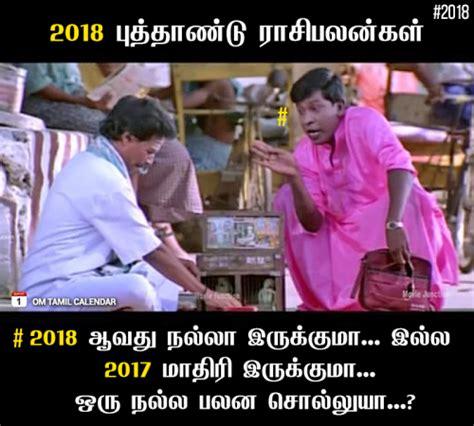 2018 Tamil Rasi Palan Memes