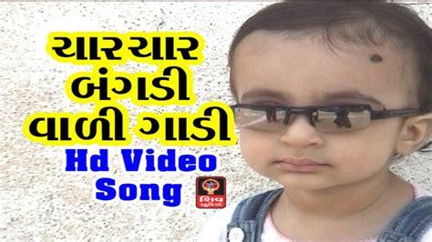 Char Char Bangdi Vadi Gadi Ashapura Maa Na Garba Songs