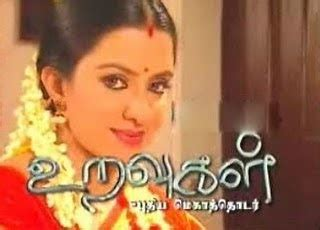 serial actress sivakavitha uravugal serial online videos 12 00 noon sun tv serial actress