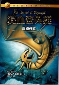 The Lost Hero In Chinese Rick Riordan