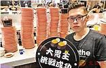 完食116盤壽司 斯文瘦男膺大胃王 - 香港文匯報