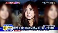 20160120中天新聞 周子瑜中空裝熱舞 復出燦笑好性感 - YouTube