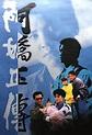 最新香港電視劇-高清在線香港電視劇-香港電視劇在線觀看-1090dy電影網