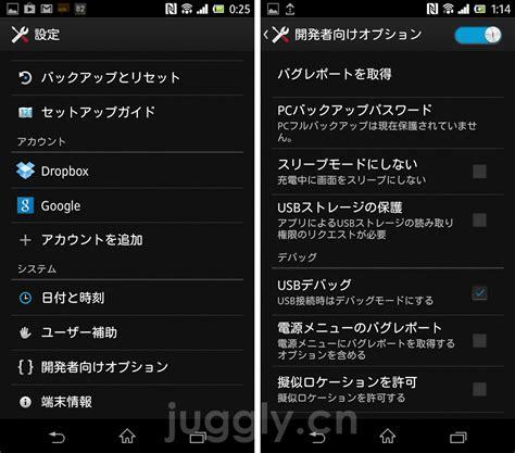 Android 4.2以上を搭載したxperia端末でデフォルト非表示の「開発者向け
