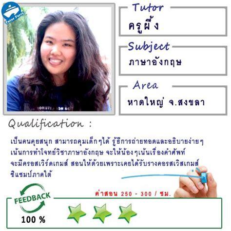 เรียนภาษาอังกฤษกับครูผึ้ง ( ID : 10173 )