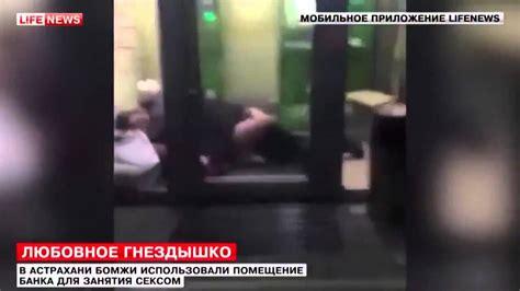 Public Sex In Russia Youtube