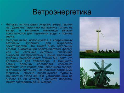 Научнотехнические проблемы и . Тенденции развития возобновляемой энергетики и солнечной энергетики в мире и России