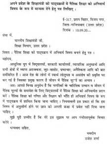 Application Letter Format Sample Hindi