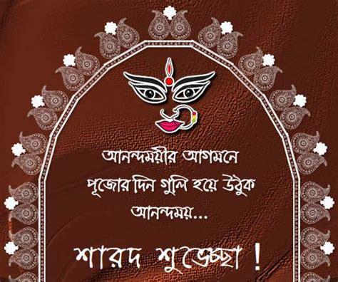 sarad shubhecha  happy durga puja ecards greeting