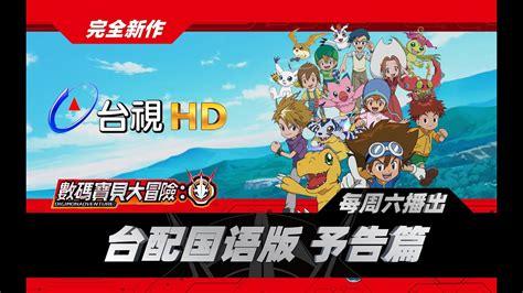 数码宝贝大冒险(2020) TV动画 台配国语版 予告篇!! - YouTube