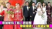 又一百億名媛宣布離婚,婚宴曾打破香港紀錄