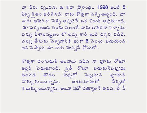 Mogudi Snehithudi Tho Spandana Ranku Bagotham Part 01