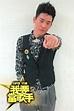 宋聖揚 - 參賽選手 - 我要當歌手