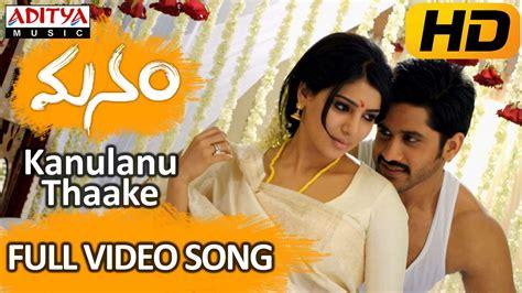 Manam   Song - Kanulanu Thaake   Telugu Video Songs ...