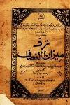 arabic islamic books islamic books