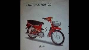 U0e20 U0e32 U0e1e U0e40 U0e01 U0e48 U0e32 Honda Dream 100    90