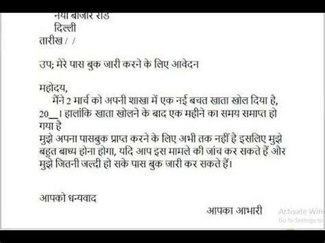 request letter  bank passbook      bank